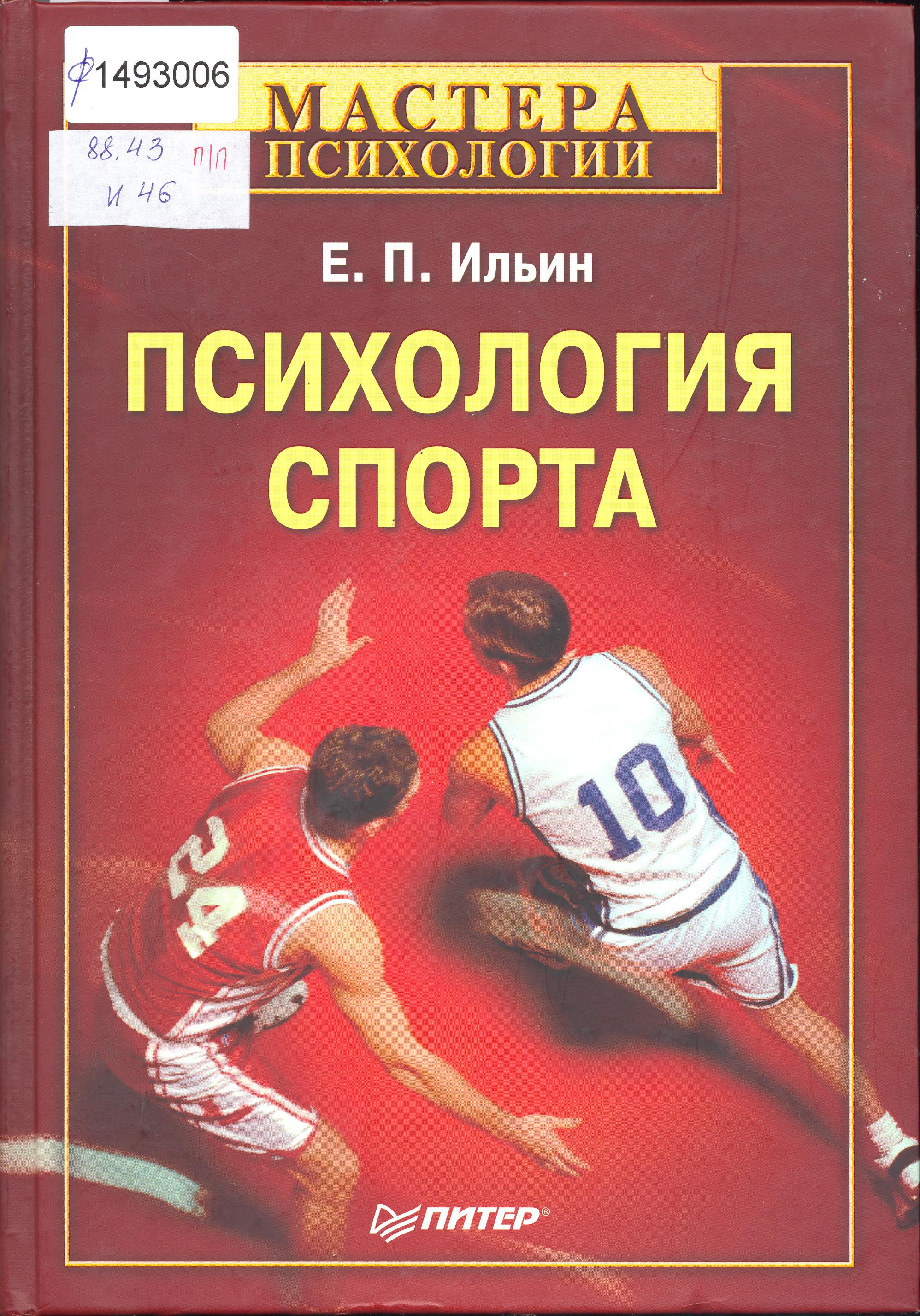Книги про спортсменов